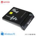 KINYO 耐嘉 KCR-339 晶片讀卡機/網路ATM/附SIM轉換卡/自然人憑證/ATM轉帳/支援 WIN10/報稅/網路繳費