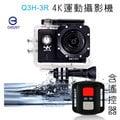 〔建構商城〕4K/SJ9000 WIFI版 含遙控器 機車行車紀錄器/防水相機/運動攝影機