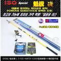 (手研釣具)韓國APIS CRIBUG魁拔磯 1.5號530 全Fuji磯釣竿+KS 3000型捲線器+HY配件盒 超值套餐組