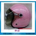 《福利社》GP5 319 素色款 泡泡鏡 粉紅 3/4罩 安全帽 四分之三帽 騎士帽 復古帽 半罩式 內襯全可拆洗