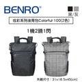 【eYe攝影】BENRO百諾 炫彩系列後背包 Colorful-100 1機2鏡1閃 外出包 雙肩後背包