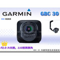音仕達汽車音響GARMIN 【GBC 30】 後輔助鏡頭 行車記錄器 支援GDR及nuvi系列主機