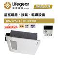 [新時代衛浴] 樂奇 浴室暖風機.暖房乾燥機,小太陽BD-125L臺灣製