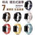 【免運+7色可選】Apple Watch i Watch 新款七色時尚環扣錶帶 / 官方同款金屬錶帶不鏽鋼錶帶運動錶帶皮革錶帶荔枝紋錶帶真皮錶帶