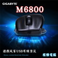 『高雄程傑電腦』 技嘉 GM-M6800 可變速電競專用滑鼠 USB有線滑鼠 類雷射技術
