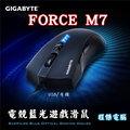 『高雄程傑電腦』 技嘉 FORCE M7 電競藍光遊戲滑鼠 USB 光學 有線 滑鼠 GIGABYTE