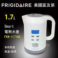 FKW-1171HS 美國Frigidaire富及第Smart 1.7L熱水壺(多段控溫+保溫+防燙)