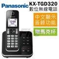 Panasonic國際牌 KX-TGD320 數位無線電話 答錄功能 免持聽筒 中文顯示 全新公司貨