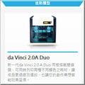 三緯國際 XYZprinting da Vinci 2.0A Duo 3D 列印機 - 搭載雙噴頭,可同時列印兩種顏色,讓成品更亮麗繽紛,個人品味創意加倍!