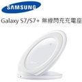 三星原廠 Samsung Galaxy S7 / S7 Edge EP-NG930 原廠無線閃充充電座 直立式閃充充電盤(台灣代理商-盒裝)