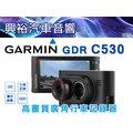 【GARMIN】GDR C530高畫質廣角行車記錄器*3吋螢幕/廣角140度/G-sensor/HDR動態技術(可選購GTP400胎壓)