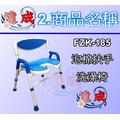 達成醫療 富士康 FZK-185 收合有背弧墊洗澡椅 S198加強防滑泡棉扶手沐浴椅