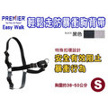 訂購@【1399免運】☆SNOW☆ Premier easy walk 普立爾輕鬆走防暴衝胸背帶S 黑(80280480
