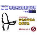 訂購@【1399免運】☆SNOW☆ Premier easy walk 普立爾輕鬆走防暴衝胸背帶S 藍(80280478