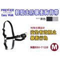 訂購@【1399免運】☆SNOW☆ Premier easy walk 普立爾輕鬆走防暴衝胸背帶M 黑(80280368