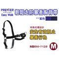 訂購@【1399免運】☆SNOW☆ Premier easy walk 普立爾輕鬆走防暴衝胸背帶M 藍(80280366