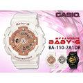 CASIO時計屋 卡西歐手錶 BABY-G BA-110-7A1 女錶 橡膠錶帶 世界時間 計時碼錶 倒數計時