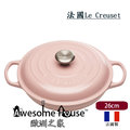 法國 Le Creuset 粉色系列 26cm 壽喜鍋 鑄鐵鍋 雪紡粉 Chiffon Pink #21180264014430