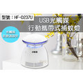 【勳風】USB光觸媒行動攜帶式捕蚊燈 可接行動電源 捕蚊器 滅蚊器 補蚊燈 驅蟲器 含透光罩 HF-D237U