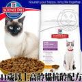 美國Hills希爾思》高齡貓抗齡雞肉11+配方1.58kg3.5磅/包