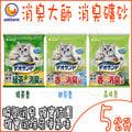 *汪汪寵物*『免運』【Unicharm嬌聯】日本消臭大師-消臭礦砂-綠茶/肥皂/森林-5Lx5包《單層貓砂盆適用