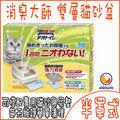 汪汪寵物*【Unicharm嬌聯】日本消臭大師-雙層貓砂盆-半罩-米白色《內附專用貓砂2Lx1.貓尿墊x1