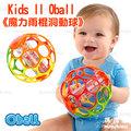 《Kids II Oball 魔力洞動球.雨棍洞動球》6吋洞洞球有聲玩具.細緻柔軟.輕巧抓取.通過國際CE安全規格認證