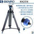【BENRO百諾】BENRO百諾 專業攝影油壓三腳架套組KH25N
