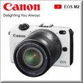 Canon EOS M2 數位單眼相機數位 白 +18-55mm+22mm鏡頭+90EX 閃光燈
