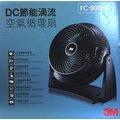 【現貨免運】3M FC-800HD DC節能渦流空氣循環扇 /台
