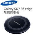 三星 Samsung Galaxy S6 / S6 edge EP-PG920I 原廠無線充電板/感應充電器/支援Qi無線充電/東訊公司貨
