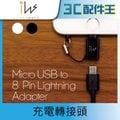 Innowatt【3件組】 Micro USB to Lightning 轉接頭 轉接器 iPhone 6/6S/6+