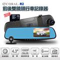 CORAL R2 PLUS旗艦版 後視鏡型高清前後雙錄 雙鏡頭行車記錄器 加大廣角 加大記憶卡