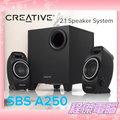 『高雄程傑電腦』Creative 創巨SBS A250 2.1聲道喇叭 創新未來