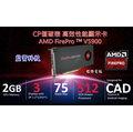 『高雄程傑電腦 』 Sapphire 藍寶科技 ATI FirePro V5900 工作站繪圖顯示卡 AMD 繪圖卡
