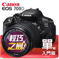 Canon  EOS700 KIT+18-135 STM 公司貨