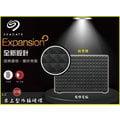 『高雄程傑電腦』 Seagate 希捷 Expansion 3TB 新黑鑽 3.5吋 USB3.0 外接硬碟 STEB3000300