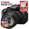 Canon 700D+18-135 STM 公司貨