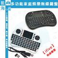 【ifive五元素】多功能家庭娛樂 無線鍵盤 ◆ 千尋盒子專屬鍵盤 ◆2.4G傳輸 投影機 手機 平板 遊戲