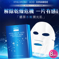 Simply Skin Beloved 玻尿酸分子釘潤澤保濕面膜(8片入盒裝)【美麗販售機】