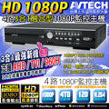 AVTECH HD TVI/AHD 4路主機 1080P-60fps/720P-120fps 4路 類比/高清 遠端/監控/監聽/回放/備份