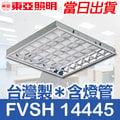 【有燈氏】東亞 台灣製造 2尺 4管 T5 14W輕鋼架燈具★含原廠燈管★保固1年★取代傳統T-Bar【FVS-H14445】