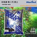 【AC草影】免運+免手續費!Marfied 亞馬遜 第二代黑土(10L/粗)散裝【一包】底土 水族土 底沙 水草土
