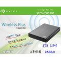 『高雄程傑電腦』 Seagate 希捷 Wireless Plus 2TB USB3.0 2.5吋 無線行動硬碟 STCV2000300