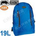 Rhino 犀牛牌 G519 灰藍 19L超輕口袋背包/攻頂包 健行背包/後背包/登山背包/休閒背包