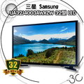 【DrK】Samsung 三星 UA32J4003AWXZW 32型 LED[含稅][12期0利率]