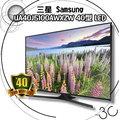 【DrK】Samsung 三星 UA40J5100AWXZW 40型 LED[含稅][12期0利率]