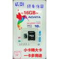 ❤含發票❤16GB威剛 CLASS 10高速記憶卡 終身保固 micro SDHC CARD記憶卡相機手機