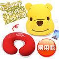 迪士尼Disney小熊維尼多用途創意造型抱枕 護頸枕 靠枕 旅行枕 (正版授權)