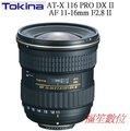 TOKINA AT-X 116 PRO DX II MOTOR AF 11-16mm F2.8 II (平行輸入保固一年) FOR CANON / NIKON